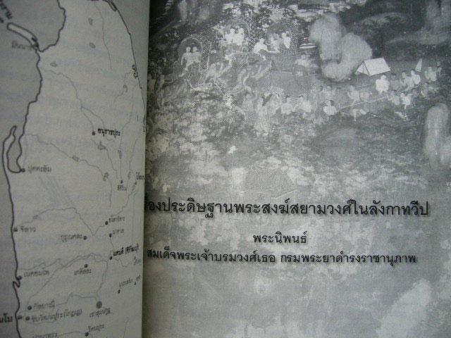 เรื่องประดิษฐานพระสงฆ์สยามวงศ์ในลังกาทวีป พระนิพนธ์ กรมพระยาดำรงราชานุภาพ 8