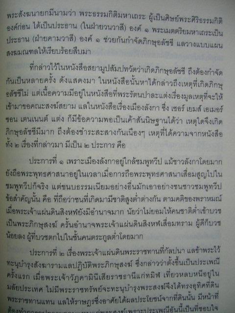 เรื่องประดิษฐานพระสงฆ์สยามวงศ์ในลังกาทวีป พระนิพนธ์ กรมพระยาดำรงราชานุภาพ 9