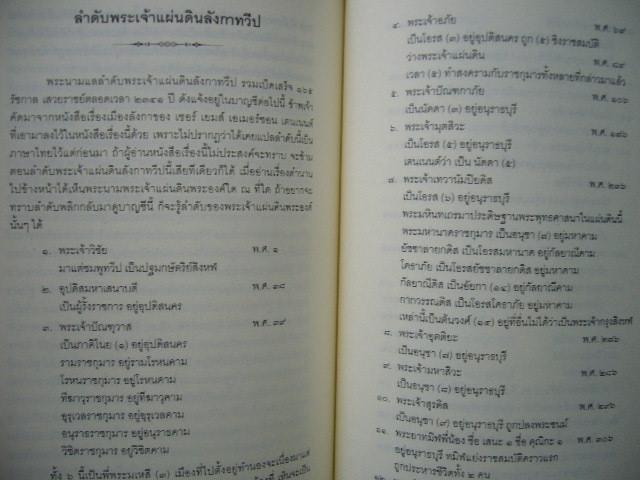 เรื่องประดิษฐานพระสงฆ์สยามวงศ์ในลังกาทวีป พระนิพนธ์ กรมพระยาดำรงราชานุภาพ 10
