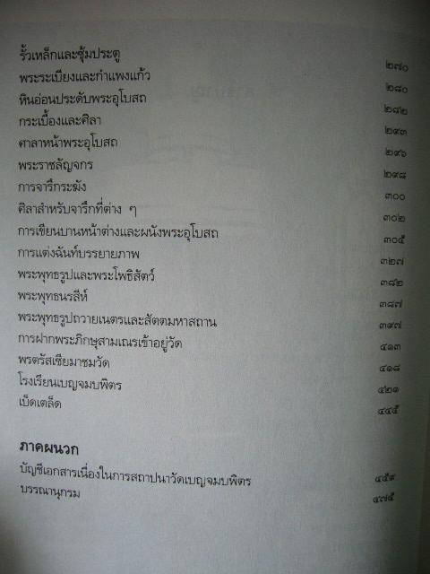 ประมวลเอกสารสำคัญเนื่องในวันสถาปนาวัดเบญจมบพิตรดุสิตวนาราม 2
