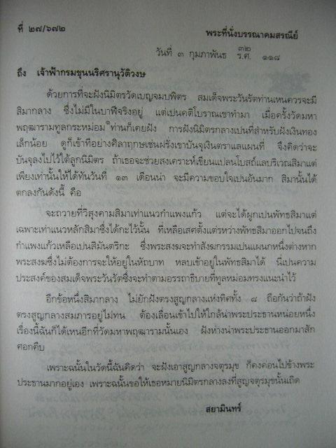 ประมวลเอกสารสำคัญเนื่องในวันสถาปนาวัดเบญจมบพิตรดุสิตวนาราม 4