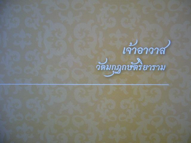 จดหมายเหตุวัดมกุฏกษัตริยาราม 4