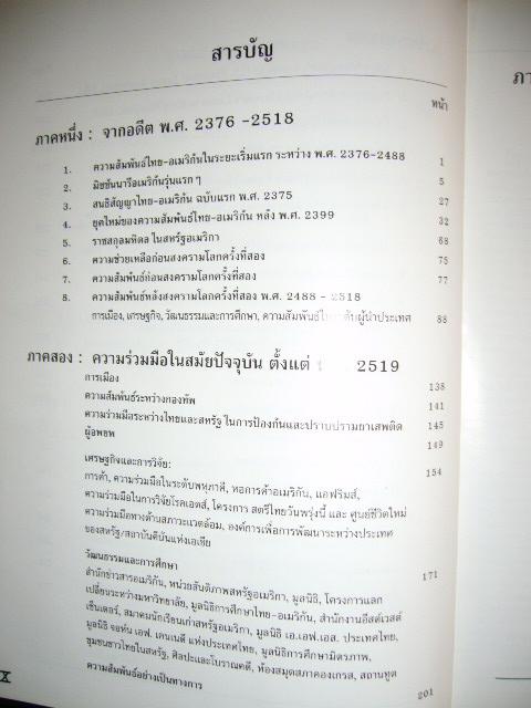 ความสัมพันธ์ไทย-อเมริกัน ตั้งแต่ พ.ศ.2376 2