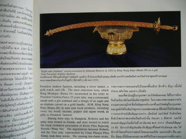 ความสัมพันธ์ไทย-อเมริกัน ตั้งแต่ พ.ศ.2376 3