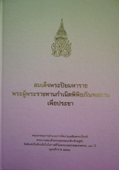 สมเด็จพระปิยมหาราช พระผู้ราชทานกำเนิดพิพิธภัณฑสถานเพื่อประชา (พร้อมซีดี)