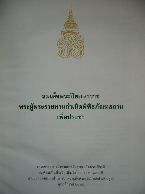 สมเด็จพระปิยมหาราช พระผู้ราชทานกำเนิดพิพิธภัณฑสถานเพื่อประชา (พร้อมซีดี) 1
