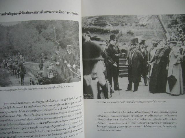 สมเด็จพระปิยมหาราช พระผู้ราชทานกำเนิดพิพิธภัณฑสถานเพื่อประชา (พร้อมซีดี) 3