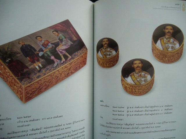 สมเด็จพระปิยมหาราช พระผู้ราชทานกำเนิดพิพิธภัณฑสถานเพื่อประชา (พร้อมซีดี) 4
