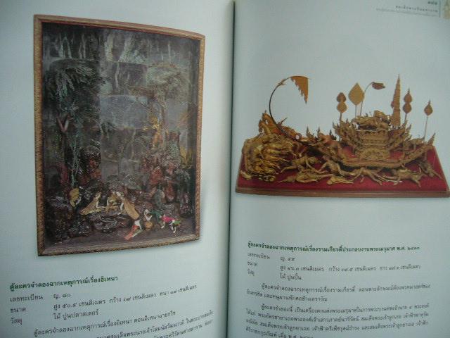 สมเด็จพระปิยมหาราช พระผู้ราชทานกำเนิดพิพิธภัณฑสถานเพื่อประชา (พร้อมซีดี) 6