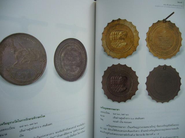 สมเด็จพระปิยมหาราช พระผู้ราชทานกำเนิดพิพิธภัณฑสถานเพื่อประชา (พร้อมซีดี) 7