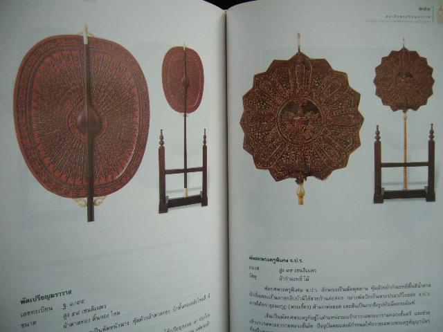 สมเด็จพระปิยมหาราช พระผู้ราชทานกำเนิดพิพิธภัณฑสถานเพื่อประชา (พร้อมซีดี) 10