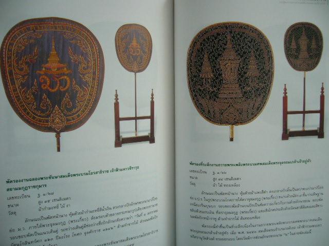 สมเด็จพระปิยมหาราช พระผู้ราชทานกำเนิดพิพิธภัณฑสถานเพื่อประชา (พร้อมซีดี) 11