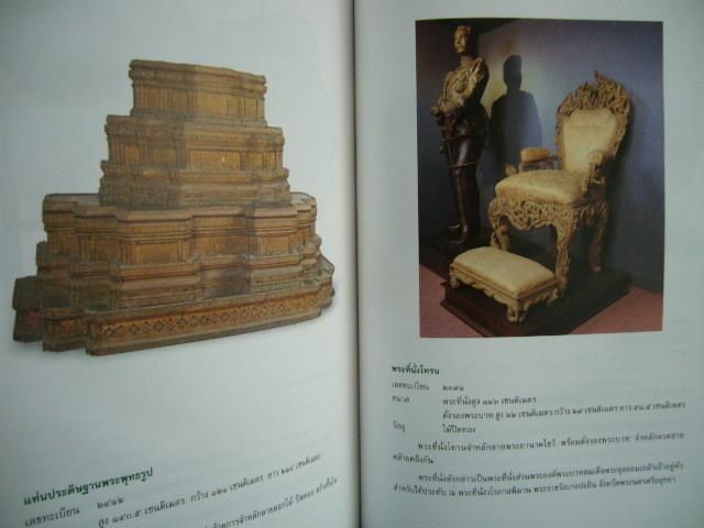 สมเด็จพระปิยมหาราช พระผู้ราชทานกำเนิดพิพิธภัณฑสถานเพื่อประชา (พร้อมซีดี) 12