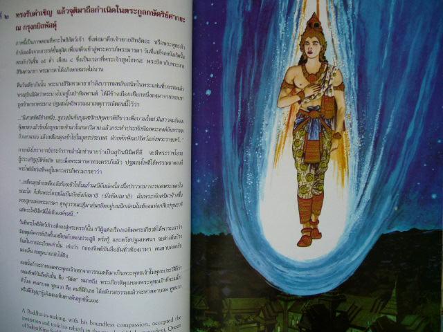 สมุดภาพพุทธประวัติ ฝีมือ เหม เวชกร(ภาพสี) 2
