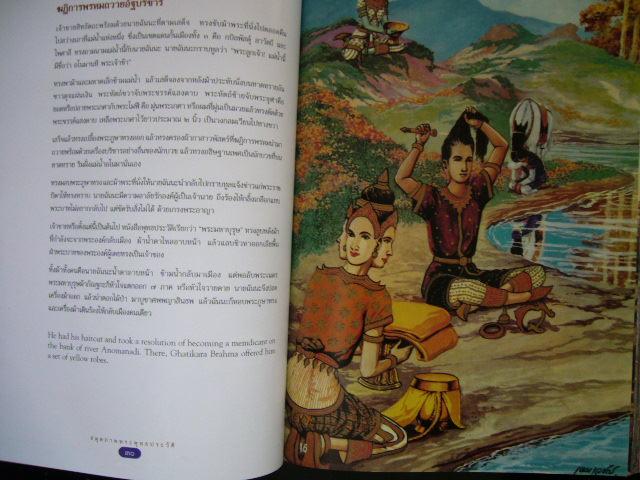 สมุดภาพพุทธประวัติ ฝีมือ เหม เวชกร(ภาพสี) 5