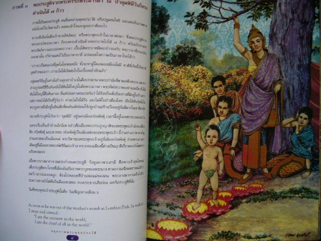 สมุดภาพพุทธประวัติ ฝีมือ เหม เวชกร(ภาพสี) 3
