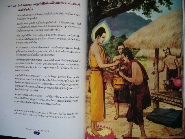 สมุดภาพพุทธประวัติ ฝีมือ เหม เวชกร(ภาพสี) 7