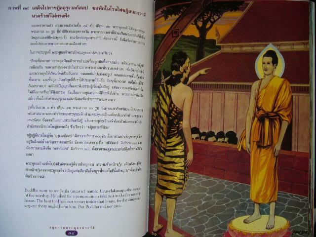สมุดภาพพุทธประวัติ ฝีมือ เหม เวชกร(ภาพสี) 6