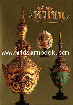 หัวโขน  สมบัติศิลป์  แผ่นดินไทยพร้อมกล่อง
