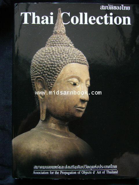 สมบัติของไทย (Thai Collection)