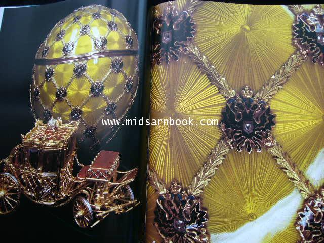 Faberge and the Russian Master Goldsmiths 2