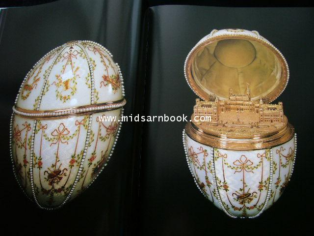 Faberge and the Russian Master Goldsmiths 7