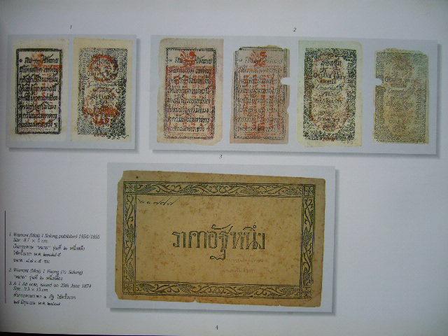 ธนบัตรไทย 1