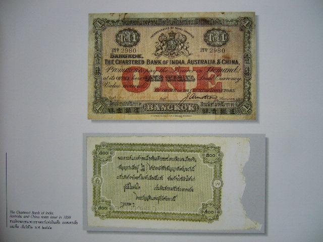 ธนบัตรไทย 2