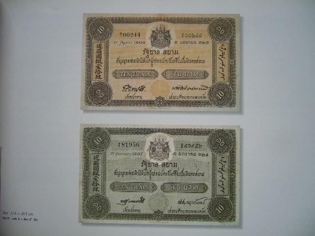 ธนบัตรไทย 5