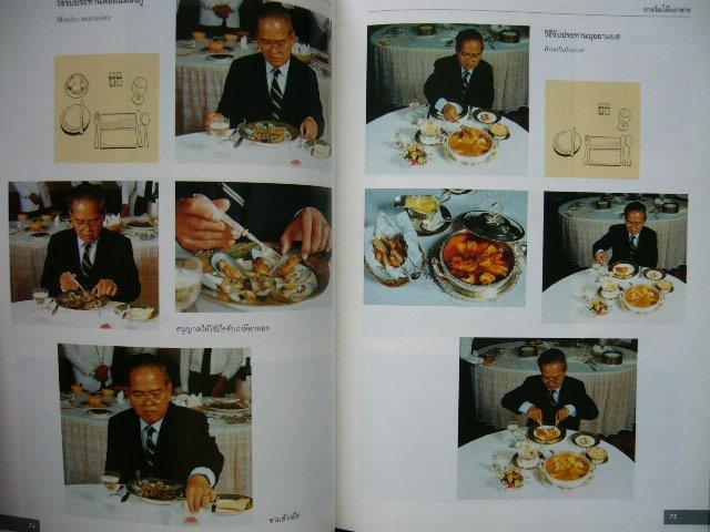 วิวัฒนาการและศิลปะ การจัดโต๊ะอาหาร เครื่องดื่ม และเมนูอาหาร 1