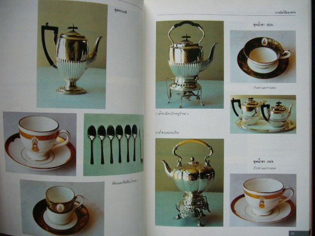 วิวัฒนาการและศิลปะ การจัดโต๊ะอาหาร เครื่องดื่ม และเมนูอาหาร 2