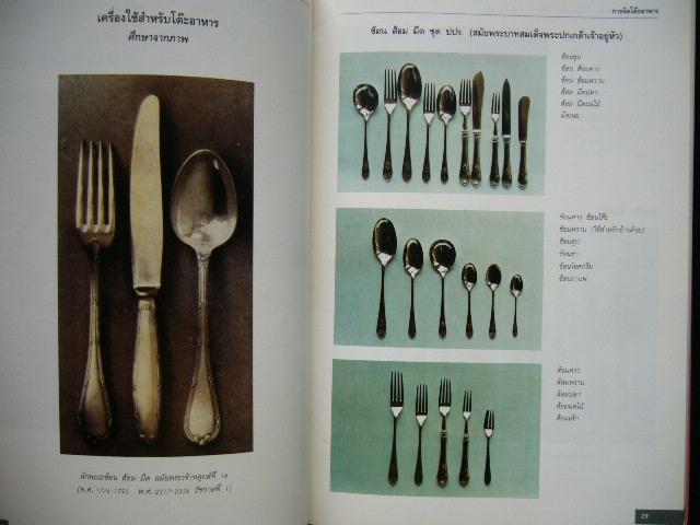 วิวัฒนาการและศิลปะ การจัดโต๊ะอาหาร เครื่องดื่ม และเมนูอาหาร 3