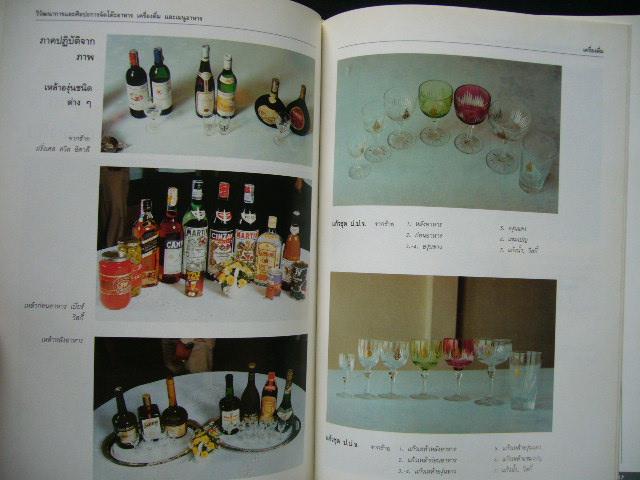 วิวัฒนาการและศิลปะ การจัดโต๊ะอาหาร เครื่องดื่ม และเมนูอาหาร 4