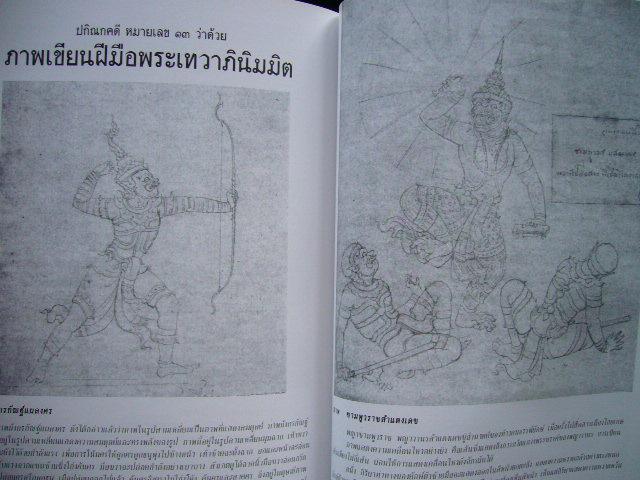 อนุสรณ์งานพระราชทานเพลิงศพ พลเรือตรี สมภพ และนางจุนเจือ ภิรมย์ 6