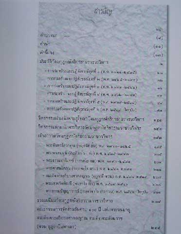 ประวัติวัดมกุฏกษัตริยารามราชวรวิหาร 1