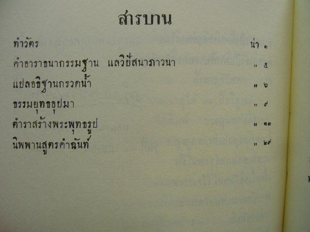 ประชุมหนังสือเก่า ภาคที่ 1-2 3