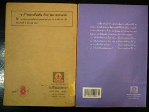 หนังสือมานี-มานะ ชุดที่ ๑ 3