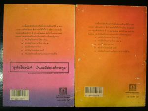 หนังสือมานี-มานะ ชุดที่ ๑ 5