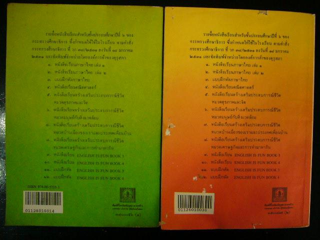 หนังสือมานี-มานะ ชุดที่ ๑ 9