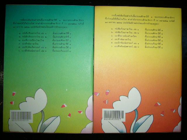 หนังสือมานี-มานะ ชุดที่ ๒ 2