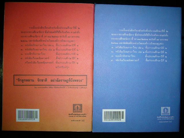 หนังสือมานี-มานะ ชุดที่ ๒ 4