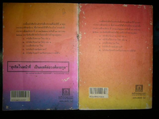 หนังสือมานี-มานะ ชุดที่ ๒ 8