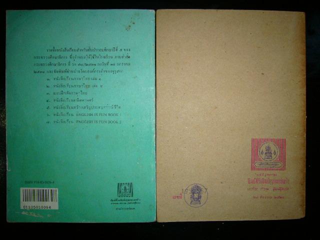 หนังสือมานี-มานะ ชุดที่ ๒ 10