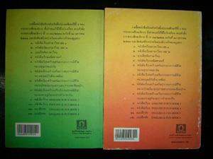 หนังสือมานี-มานะ ชุดที่ ๒ 12