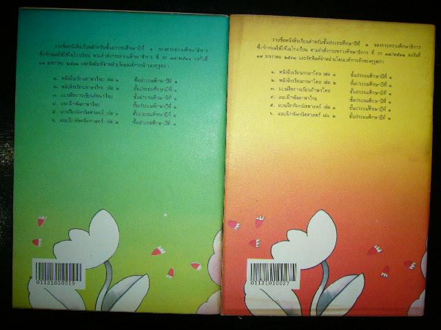หนังสือมานี-มานะ ชุดที่ ๓ 2
