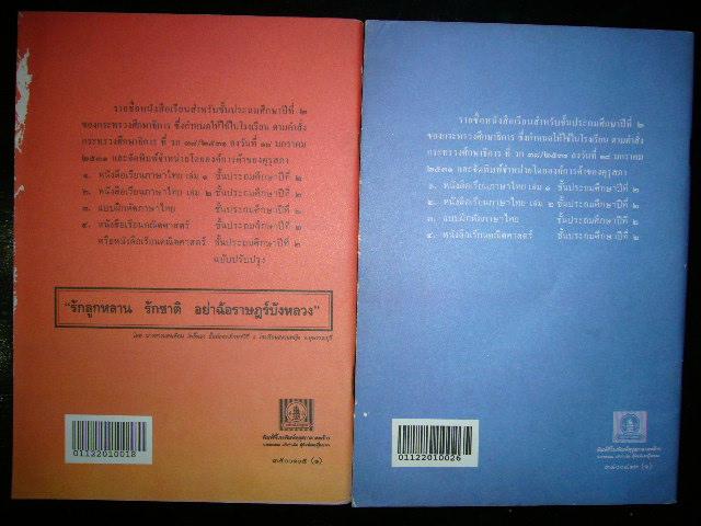 หนังสือมานี-มานะ ชุดที่ ๓ 4