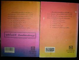 หนังสือมานี-มานะ ชุดที่ ๓ 8