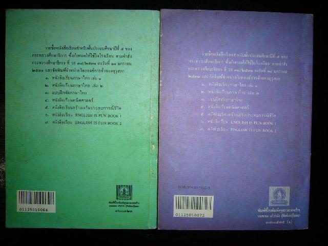หนังสือมานี-มานะ ชุดที่ ๓ 10