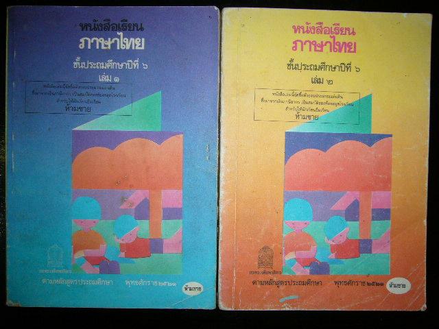 หนังสือมานี-มานะ ชุดที่ ๓ 11