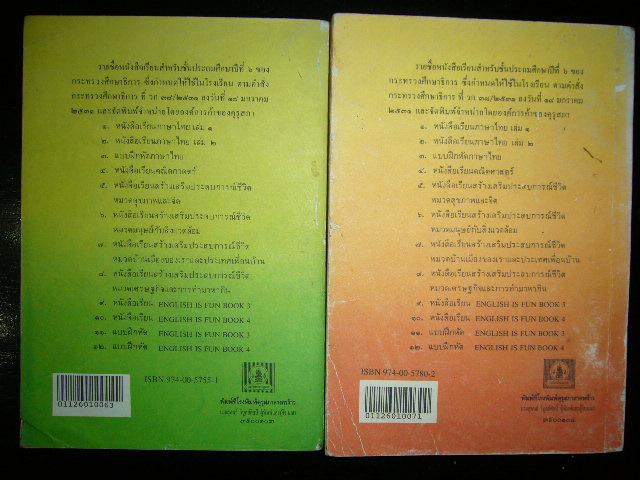 หนังสือมานี-มานะ ชุดที่ ๓ 12